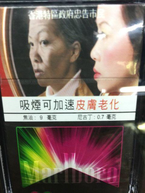 香港のタバコパッケージ