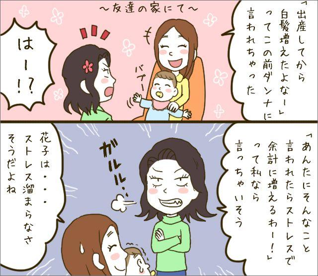 産後の白髪に悩むママ必見!産後白髪の原因別対処法まとめ