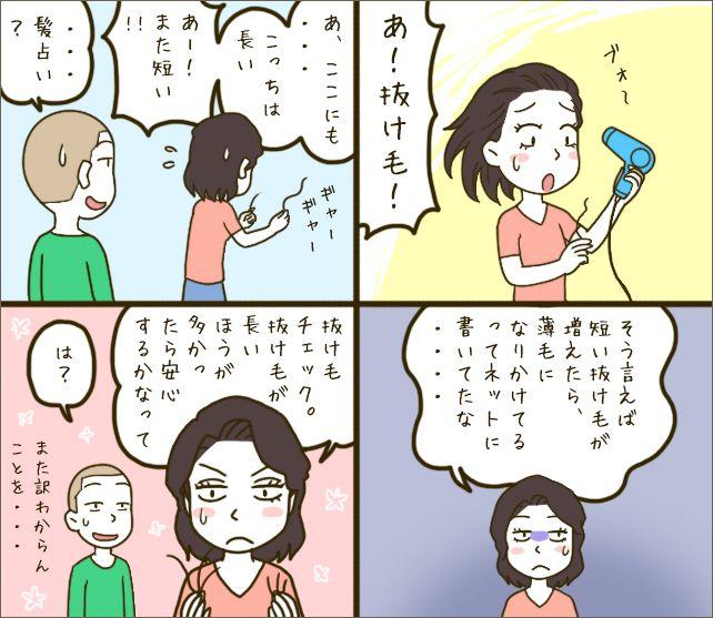 【常識】ハゲの恐怖は男性だけじゃない!女性の薄毛予防対策は当たり前の時代に
