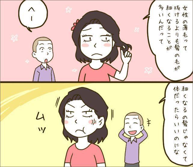 """【意外!?】女性の薄毛改善の近道は、髪の毛を""""増やす""""のではなく""""育てる""""こと"""