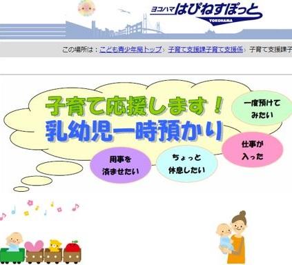 出典:http://www.city.yokohama.lg.jp/