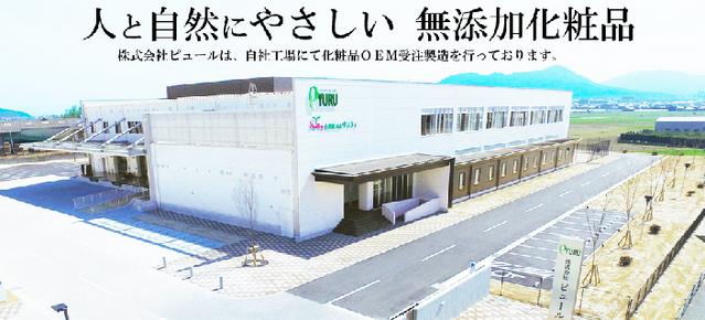 出典:http://www.pyuru.co.jp/